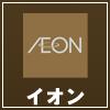 イオンカード(AEON)