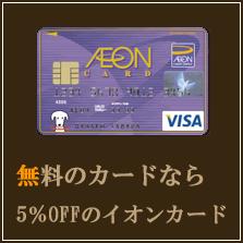 おすすめクレジットカード イオンカード