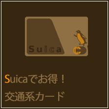 電車でお店でコンビニで!Suicaでお得なおすすめ交通系カード!