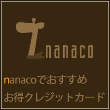 nanacoでさらにお得になるクレジットカード