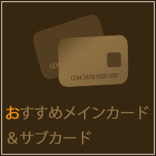 どれがいいのか分からない!迷ったときのおすすめメインカードとサブカード