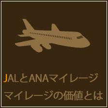 JALマイレージとANAマイレージの価値とは?