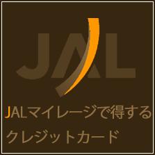JALマイレージで得するクレジットカード