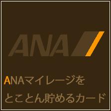ANAマイレージをとことん貯めるクレジットカード