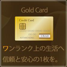 ワンランク上の生活へ、安心と信頼のゴールドカード