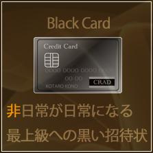 非日常が日常になる、最高級への黒い招待状ブラックカード
