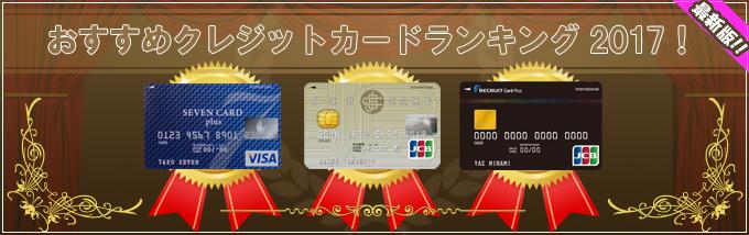 おすすめクレジットカードランキング2017